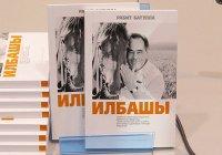 Книгу «Илбашы» о Минтимере Шаймиеве выпустят в электронном виде