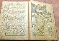 В Ростовской области изъяли Коран, изданный в Казани в 1903 году