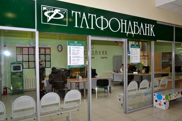 Столичная компания выкупила крупный пакет акций Татфондбанка