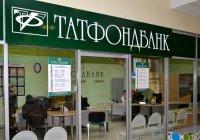 Московская компания стала акционером Татфондбанка