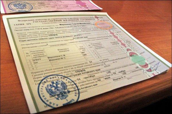 Жилищные сертификаты получат 44 жителя РТ