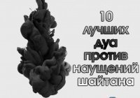 10 самых сильных дуа против наущений шайтана