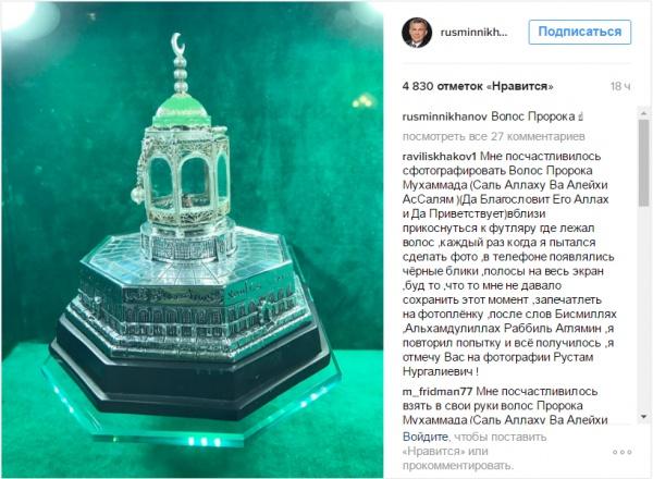 Фото из Instagram Рустама Минниханова.