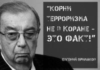 Евгений Примаков о происхождении ближневосточного терроризма