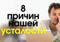 8 наиболее вероятных причин вашей усталости