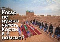 Нужно ли читать Коран в намазе, когда читаешь его за имамом?