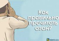 Почему муэдзин при чтении азана поднимает руки к ушам?