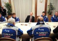 Владимир Путин поздравил команду «КАМАЗ-мастер»