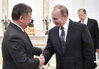 Владимир Путин и Король Иордании обсудили сирийское урегулирование