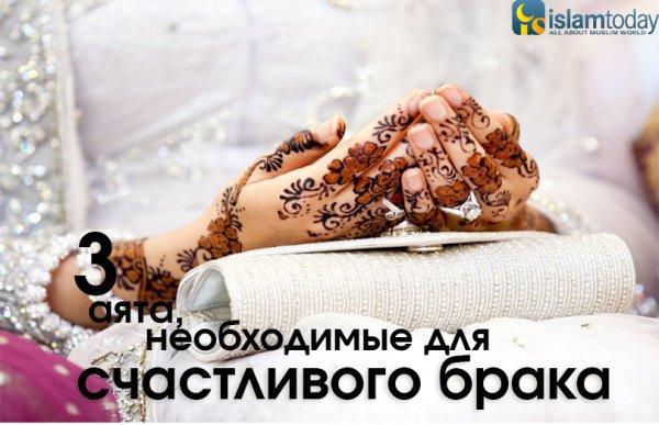 3 аята, необходимые для счастливого брака