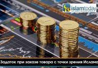 Дозволена ли в исламе выплата задатка при заказе товара?