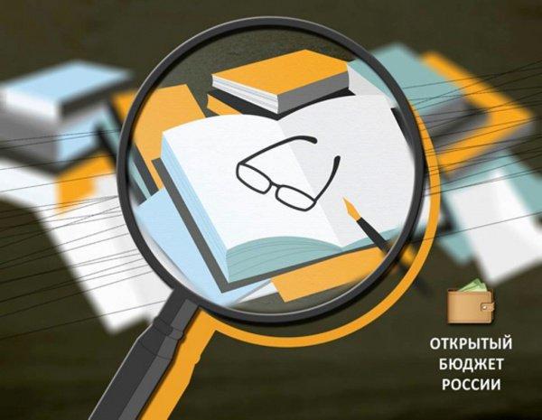Татарстан вошел в группу регионов РФ со средним уровнем открытости бюджетных данных