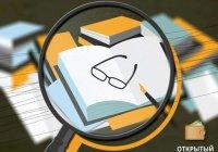 Уровень открытости бюджетных данных РТ оценили как «средний»