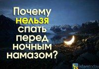 Правда ли, что Пророк (ﷺ) запрещал спать перед 'Иша-намазом?