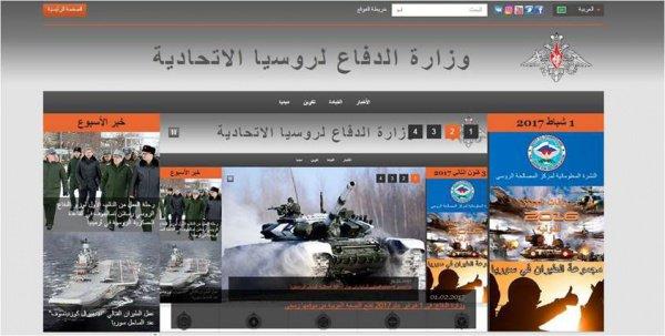 Арабская версия сайта Минобороны РФ.