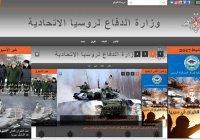 Министерство обороны РФ запустило арабскую версию своего сайта