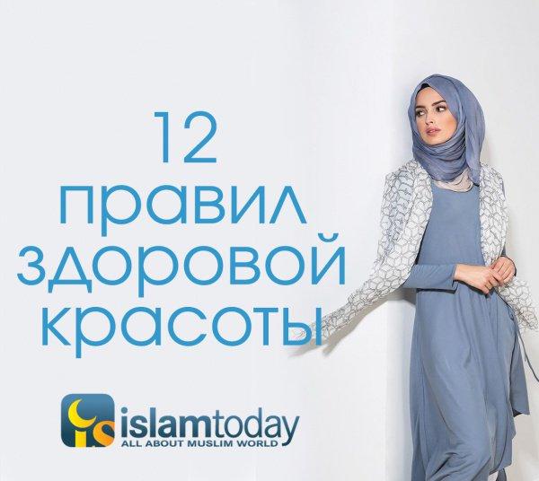 12 правил здорового внешнего вида: советы косметолога-мусульманки