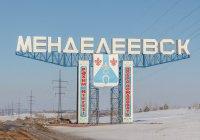 Менделеевск побеждает в народном голосовании по благоустройству моногородов