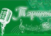 Руководство Татарстана попробует сохранить радиостанцию «Тартиб»