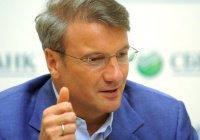 Герман Греф рассказал об успехе Татарстана в обучении предпринимателей