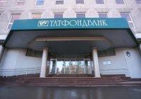 Почти 350 млн микрозаймов забронировали клиенты Татфондбанка