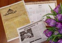 """Издание """"Дин вә мәгыйшәт"""" отмечает 110-летний юбилей"""