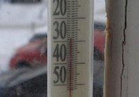 Похолодание до минус 30 градусов ожидается в РТ