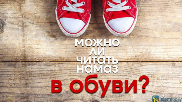 Совершал ли пророк Мухаммад (ﷺ) намаз в обуви?