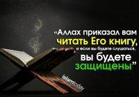 3 несчастья, от которых спасен тот, кто читает Коран дома