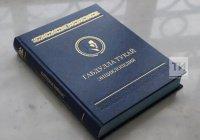 В Казани состоится презентация энциклопедии Габдуллы Тукая
