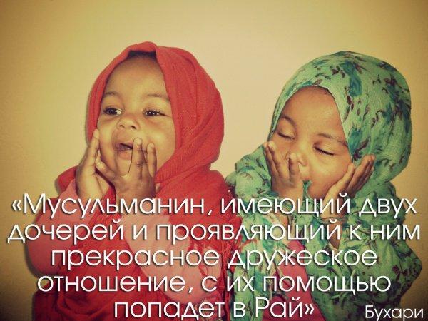 Дела, приближающие к Пророку (ﷺ): забота о дочерях