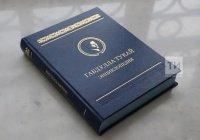 Камертон для татар всего мира: в Казани презентовали уникальную энциклопедию о Габдулле Тукае