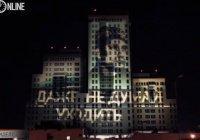 Огромный портрет Путина в тюбетейке появился в центре Казани (ВИДЕО)