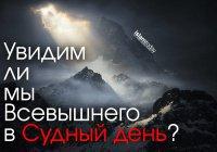 Увидят ли Всевышнего люди в Судный день?