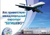 Россияне назвали «Бегишево» лучшим аэропортом России