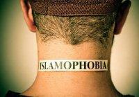 Эксперты: СМИ способствуют росту исламофобии