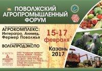 Поволжский агропромышленный форум пройдет в Казани