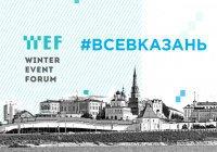 «Winter Event Forum» впервые пройдет в Казани