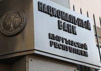Киргизия намерена привлечь инвестиции на принципах исламского банкинга