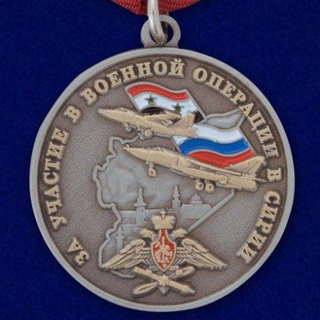 Медаль участнику операции в Сирии.