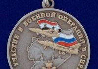 Минобороны РФ закупит 20 тыс. медалей для участников операции в Сирии