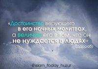 Лучшее дуа, читаемое в затруднительных ситуациях