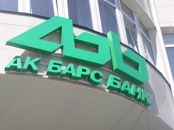 «Акбарс» банк: «Мынеотмечаем никакой особой нервозности среди наших клиентов»