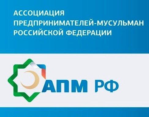 Филиал АПМ РФ открылся в Челнах