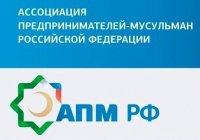 В Челнах открылся филиал Ассоциации предпринимателей-мусульман РФ