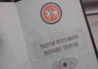 Паспорта с татарскими вкладышами выдаются в РТ