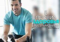 5 простых правил, следуя которым, вы забудете о проблемах со здоровьем