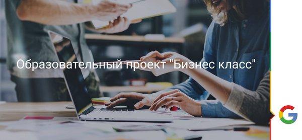 """Проект """"Бизнес класс"""" был реализован в Татарстане."""