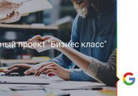 Сбербанк и Google обучат 100 тысяч бизнесменов по примеру Татарстана