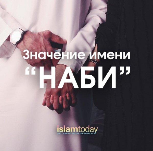Мужское мусульманское имя, означающее
